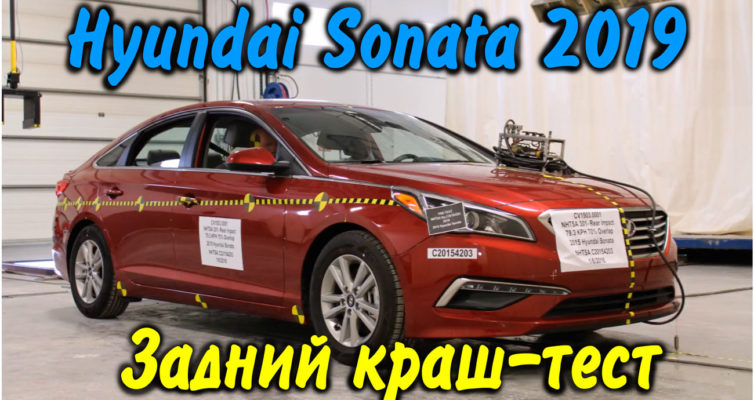 rear crash test, hyundai sonata, hyundai sonata 2017, hyundai sonata 2018, новая hyundai sonata 2017, новый hyundai sonata, тест драйв hyundai sonata, hyundai sonata характеристики, hyundai sonata видео обзор, hyundai sonata 2017 тест драйв видео, hyundai sonata 2017 тест драйв, new hyundai sonata 2017, hyundai sonata new, новый hyundai sonata 2018, hyundai sonata 2018 обзор, hyundai sonata тест, hyundai sonata видео, hyundai sonata седан, краш тест hyundai sonata, test hyundai sonata