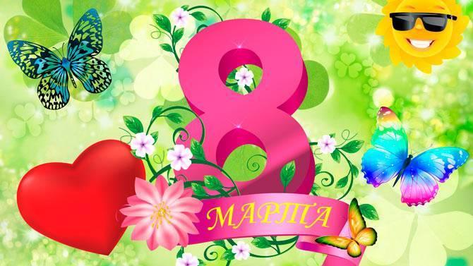 Отправить видео поздравление с 8 марта на телефон, днем рождения