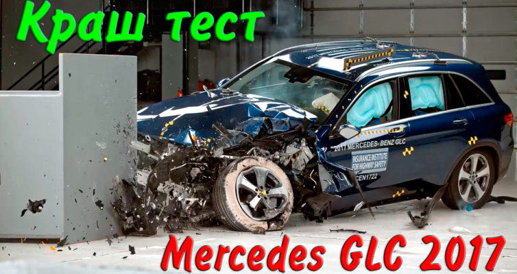mercedes glc, glc mercedes benz, mercedes glc 2017, glc mercedes benz 2017, mercedes glc тест, тест драйв mercedes glc, mercedes glc видео, mercedes glc 2018, glc mercedes benz 2017 видео, краш тест видео, краш тесты автомобилей видео, видео краш тест машин, краш тесты мерседесов видео
