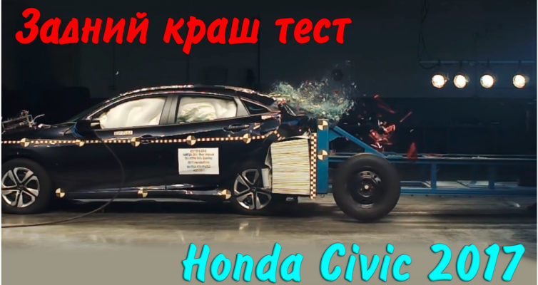 Civic crash test, rear crash test, honda civic 2017, honda civic type r 2017, новая honda civic 2017, honda civic 2017 седан, honda civic sedan 2017, honda civic crash test, обзор honda civic 2017, honda civic new 2017, хонда цивик 2017, хонда цивик 2017 новый, хонда цивик 2017 в новом кузове, хонда цивик седан 2017, тест драйв хонда цивик 2017 видео, хонда цивик 2017 видео обзор, хонда цивик краш тест, honda civic краш тест