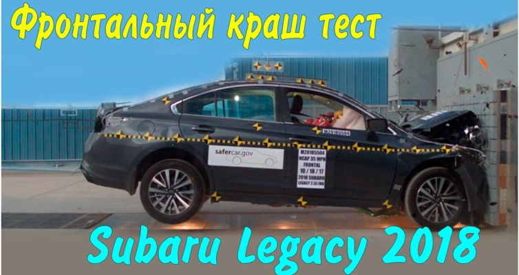 ютуб краш тест машин, subaru legacy 2018, crash test subaru legacy, краш тест subaru legacy, subaru legacy тест драйв, субару легаси тест, тест драйв субару легаси, видео тест субару легаси, субару легаси тест драйв видео, краш тест субару легаси, тест драйв субару легаси б4, subaru legacy, subaru