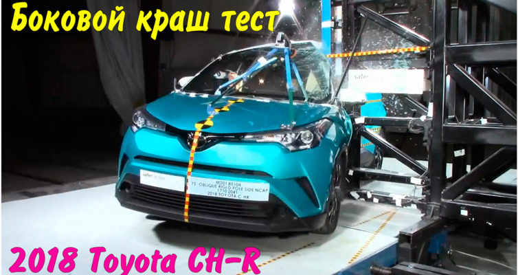 toyota CH-R crash test, toyota CH-R crash test, toyota c-hr, toyota ch r в россии, toyota ch r 2017, toyota ch r r tuned, toyota ch r тойота ch r, краш тест тойота, ch r тойота, тойота ch r в россии, тойота ch r 2017, тойота ch r характеристики, тойота гибрид ch r, crash test, toyota