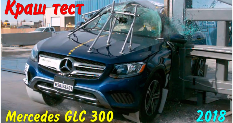 crash rating, 2018 Mercedes GLC 300, Crash Test, Mercedes GLC Crash Test, 2018 Mercedes Benz GLC Crash Test, mercedes glc 300, mercedes benz glc 300, mercedes glc 2018, mercedes benz glc 2018, mercedes glc test, mercedes glc 300 4matic, mercedes crash test, краш тест mercedes benz, краш тест мерседес, краш тест мерседес gl, краш тест мерседес 300, mercedes, mercedes-benz, benz, crash, crash test, 2018