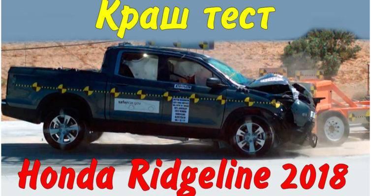 honda ridgeline, honda ridgeline 2018, honda пикап ridgeline, honda ridgeline технические характеристики, honda ridgeline тест драйв, хонда срв тест драйв видео, краш тест хонда, тест драйв хонда срв 2018, большой тест драйв хонда, хонда срв 2018 тест драйв видео, frontal crash test, Honda, 2018 Honda Ridgeline, ridgeline, test-drive, test, honda