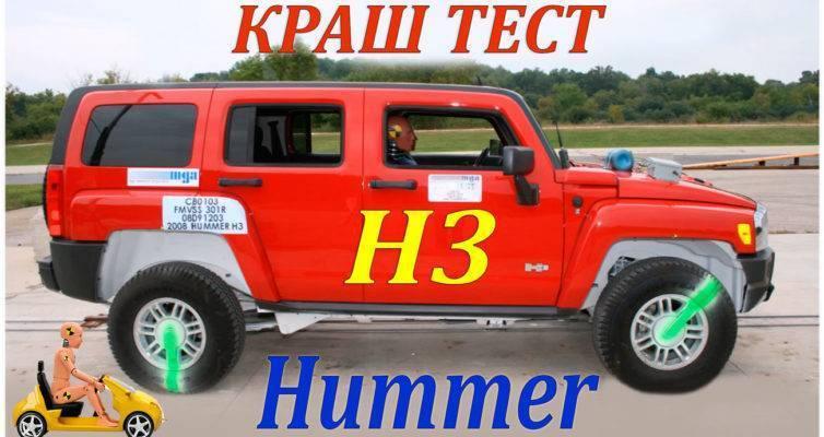 сравнительный тест, максимальную скорость, rear crash test, 2008 Hummer H3, hummer h3, хаммер h3, краш тест хаммер н3, характеристики хаммер h3, тест драйв хаммера h3, hummer h3 2008, hummer h3 2018, hummer h3 тест, хаммер h3 новый, тест драйв hummer, хаммер h3 видео, h3, h3 new, h3 автомобиль, crash test, краш тест