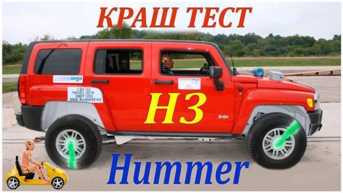 rear crash test, 2008 Hummer H3, hummer h3, хаммер h3, краш тест хаммер н3, характеристики хаммер h3, тест драйв хаммера h3, hummer h3 2008, hummer h3 2018, hummer h3 тест, хаммер h3 новый, тест драйв hummer, хаммер h3 видео, h3, h3 new, h3 автомобиль, crash test, краш тест