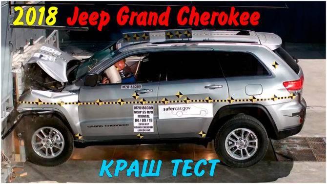 frontal impact, fuel leak, jeep grand cherokee, jeep grand cherokee 2018, тест драйв jeep grand cherokee, jeep grand cherokee 2019, jeep grand cherokee 2018 тест драйв, джип гранд чероки 2018, джип гранд чероки 2018 новый, тест драйв джип гранд чероки, джип гранд чероки 2018 тест драйв видео, новый джип гранд чероки, джип гранд чероки 2018 новый кузов, джип гранд чероки тест драйв видео, джип гранд чероки видео, джип гранд чероки 2019, новый джип гранд чероки 2019