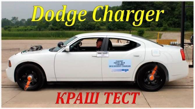 сравнительные тест, автомобильное издание, dodge, rear crash test, crash test, краш тест, додж чарджер 2018, машина додж чарджер, старый додж чарджер, додж чарджер 2010, додж чарджер из форсажа, полицейский додж чарджер, тест драйв додж чарджер, додж чарджер видео, додж чарджер новый, dodge charger, dodge charger 2018, dodge charger из форсажа, dodge charger 2010, dodge charger характеристики, dodge charger police, полицейский dodge charger