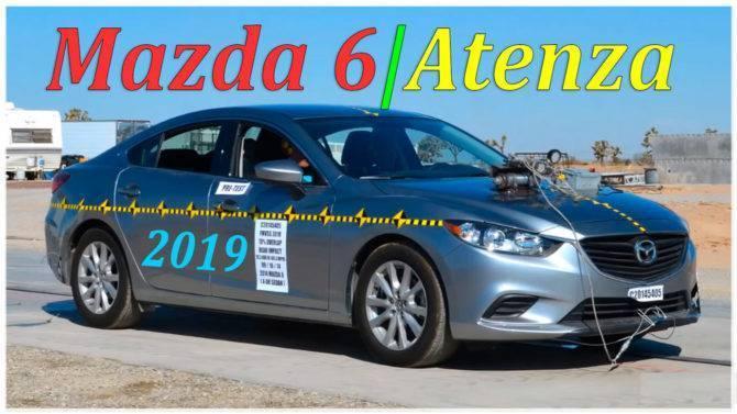 rear crash test, краш тест, crash test, mazda atenza, atenza, rear crash, atenza, mazda atenza sport, mazda 6 atenza, мазда atenza, mazda 6, mazda 6 2018, mazda 6 2019, новая mazda 6, обновленная mazda 6, mazda 6 new, mazda 6 2018 тест драйв, mazda 6 atenza, тест драйв мазда 6, мазда 6 тест драйв видео, тест драйв мазда 6 2018 года видео, мазда 6 2018 тест драйв, мазда 6 2018 видео тест драйв, тест драйв мазда 6 2018 года, краш тест мазда 6, тест мазда 6, mazda 6 2018 тест драйв, mazda 6 тест драйв, новая мазда 6 тест драйв