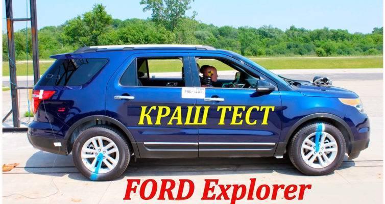 За рулём, 5 колесо, rear crash test, rear crash, ford explorer, ford explorer 2018, новый ford explorer, ford explorer 2018 тест драйв, ford explorer тест драйв, ford explorer new, новый ford explorer 2018, ford explorer тест, автомобиль ford explorer, форд эксплорер, форд эксплорер 2018, новый форд эксплорер, тест драйв форд эксплорер, форд эксплорер 2018 тест драйв, форд эксплорер тест драйв видео, форд эксплорер видео, форд эксплорер 2018 видео, авто форд эксплорер, crash test, краш тест