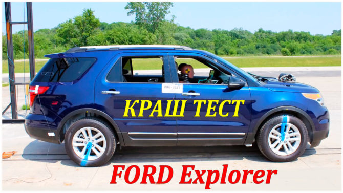 rear crash test, rear crash, ford explorer, ford explorer 2018, новый ford explorer, ford explorer 2018 тест драйв, ford explorer тест драйв, ford explorer new, новый ford explorer 2018, ford explorer тест, автомобиль ford explorer, форд эксплорер, форд эксплорер 2018, новый форд эксплорер, тест драйв форд эксплорер, форд эксплорер 2018 тест драйв, форд эксплорер тест драйв видео, форд эксплорер видео, форд эксплорер 2018 видео, авто форд эксплорер, crash test, краш тест