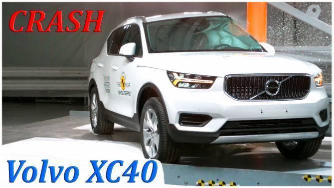 Volvo XC40, Volvo XC40 crash test, Volvo XC40 Euro NCAP crash test, crash test, краш тест, volvo xc40 2018, volvo xc40 тест драйв, новый volvo xc40, volvo xc40 тест, новый volvo xc40 2018, volvo xc40 тест драйв видео, тест драйв volvo xc40 2018, вольво xc40, вольво xc40 новая модель, вольво xc40 2018, новый вольво xc40, новый volvo xc40 вольво хс40 2018, вольво xc40 тест драйв, вольво xc40 обзор, краш тест вольво, краш тест volvo, crash test volvo