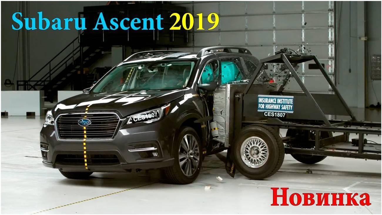 внедорожник, краш тест автомобиля, субару аскент, ascent, subaru ascent, subaru ascent в россии, кроссовер subaru ascent, subaru ascent 2018, субару ascent, субару ascent 2018, ascent 2019, subaru ascent 2019, посмотреть видео тест драйв субару ascent, subaru ascent характеристики, новый субару ascent, субару ascent 2018 года супер кроссовер, subaru ascent 2018 характеристики, subaru ascent обзор, субару аскент 2018, субару аскент в россии, новая субару аскент, субару аскент фото, новая модель субару аскент, субару аскент характеристики, субару аскент тест драйв, crash test, субару аскент 2019, субару аскент технические характеристики, субару аскент тест драйв видео, краш тест