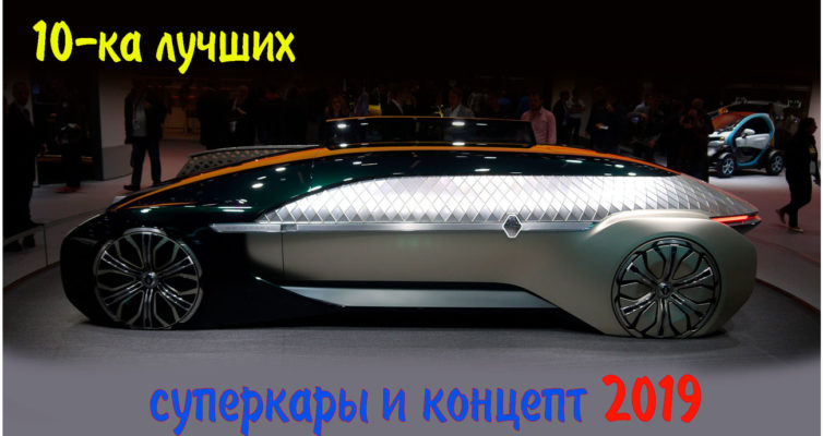 новой модели, тест автомобиля, supercar 2019, Audi PB18 E-Tron, 2019 Bugatti Divo, 2019 Ferrari 488 Pista Spider, Mercedes Silver Arrow EQ, Renault EZ-Ultimo Concept, 2019 Audi R8 LMS Racer, Peugeot e-Legend Concept, суперкары, купить суперкар в россии, настоящий суперкар audi a8, суперкары 2018, новости суперкаров, суперкары мира, топ суперкаров, суперкары видео, лучшие суперкары, машины суперкары, лучшие суперкары мира, самые дорогие суперкары, крутые суперкары, суперкары лучшие автомобили мира, штучный суперкар, суперкары 2018 года, суперкары 2019 года, топ 10 суперкаров, самые дорогие суперкары в мире, самые красивые суперкары, концепткар