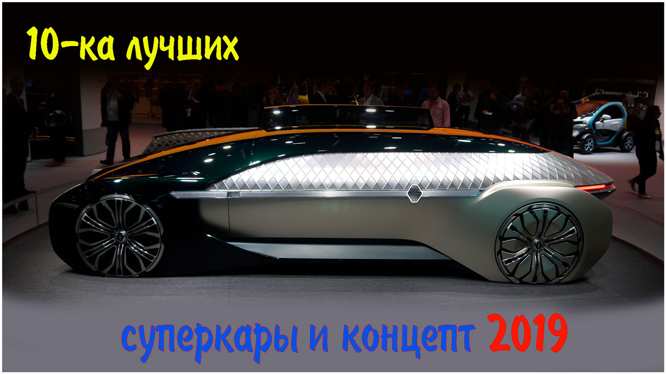 supercar 2019, Audi PB18 E-Tron, 2019 Bugatti Divo, 2019 Ferrari 488 Pista Spider, Mercedes Silver Arrow EQ, Renault EZ-Ultimo Concept, 2019 Audi R8 LMS Racer, Peugeot e-Legend Concept, суперкары, купить суперкар в россии, настоящий суперкар audi a8, суперкары 2018, новости суперкаров, суперкары мира, топ суперкаров, суперкары видео, лучшие суперкары, машины суперкары, лучшие суперкары мира, самые дорогие суперкары, крутые суперкары, суперкары лучшие автомобили мира, штучный суперкар, суперкары 2018 года, суперкары 2019 года, топ 10 суперкаров, самые дорогие суперкары в мире, самые красивые суперкары, концепткар