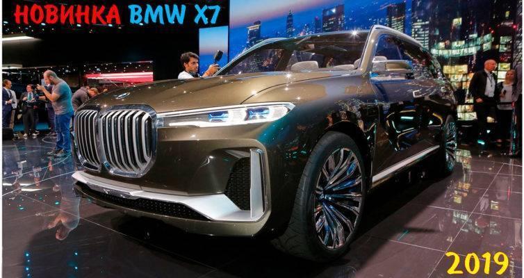 сравнить автомобили, автосалонов 2018, bmw x7, bmw, x7, suv, interior, стало известно когда дебютирует серийный bmw x7, bmw x7 2018, bmw x7 дата выхода, bmw x7 салон, bmw x7 2019, bmw x7 2018 года новая модель, bmw x7 iperformance, машина bmw x7, bmw x7 видео, bmw x7 презентация, новый bmw x7 2018, когда выйдет bmw x7, bmw x7 последние новости, старт продаж bmw x7, bmw x7 обзор, смотреть bmw x7, концепт bmw x7, bmw x7 concept, смотреть тест драйв bmw x7, bmw suv, 2019 bmw x7, bmw x7 2019, new bmw x7 2019, bmw x7 2019 interior, bmw x7 suv, x7 design interior, BMW X7 Drive, X7 G07, бмв x7, новая бмв x7, бмв x7 2019, бмв x7 видео