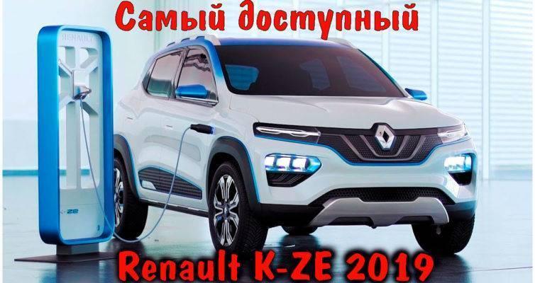 новинки автомобилестроения, концепт кары 2018, K-ZE Concept, Renault K-ZE design, Renault K-ZE, Renault KZE, Renault K-ZE 2019, 2019 Renault K-ZE, Renault K-ZE electric, electric cars 2019, ev suv, K-ZE, renault kwid electric, 2019 renault kwid ev, new renault kwid electric k-ze concept, renault kwid electric k-ze concept, k ze concept, renault electricos 2019, renault kwid, renault kwid цена, renault k ze, renault kwid 2019, renault представила доступный электрокроссовер k ze, renault kwid в россии, рено квид, рено квид в россии, рено квид 2018, электромобиль рено