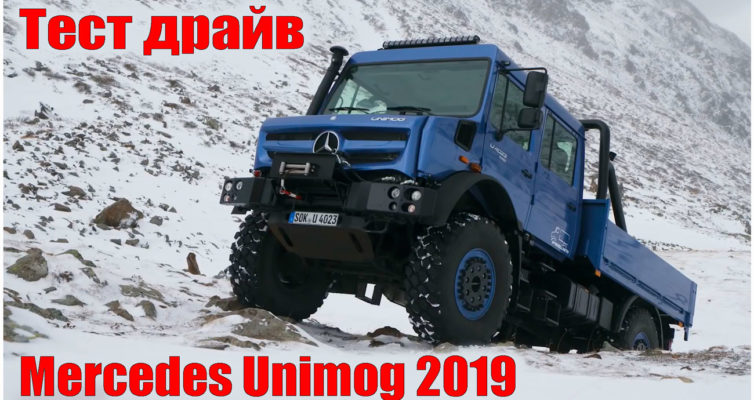 тест новинки, автомобильные новинки, 4x4, mercedes-benz, u 4023, вездеход, unimog, new unimog, 2019 mercedes unimog, mercedes unimog 2019, mercedes unimog, mercedes unimog 4x4, new unimog, new mercedes unimog, 2019 Unimog, Unimog Winter Off-Road, Unimog Snow Off-Road, Unimog U 4023, U 4023, мерседес унимог 2019, тест драйв мерседес унимог 2019, мерседес унимог видео