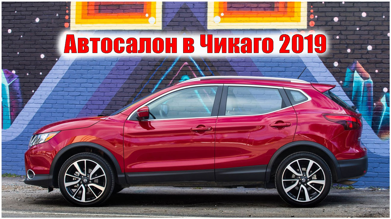 чикагский автосалон, чикагский автосалон 2019, автосалон в чикаго, чикаго моторс автосалон, автосалон в чикаго 2019, автосалон в чикаго 2019 года, Nissan Safety Shield 360, Nissan Rouge Sport, Chicago Auto Show, Toyota Supra Reveal, XT6