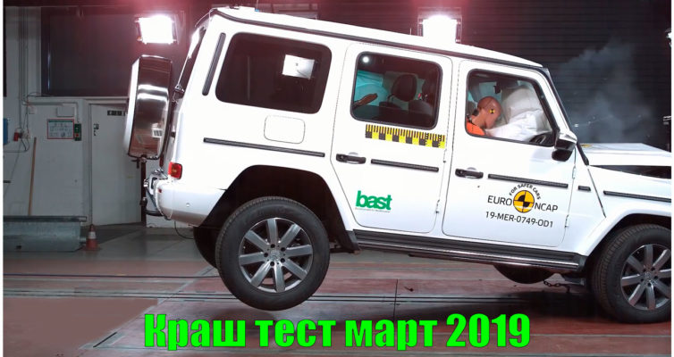 Mercedes X-class, автомобильные новинки 2019, SEAT Tarraco 2019 crash test, SEAT Tarraco 2019 Euro NCAP crash test, SEAT Tarraco 2019 safety, Honda CR-V 2019 safety, Honda CR-V 2019 crash test, Honda CR-V 2019 safety rating, Mercedes-Benz G-Class 2019 safety, Mercedes-Benz G-Class, Mercedes-Benz G-Class 2019 crash test, , Mercedes-Benz G-Class 2019 safety rating, crash test, краш тест