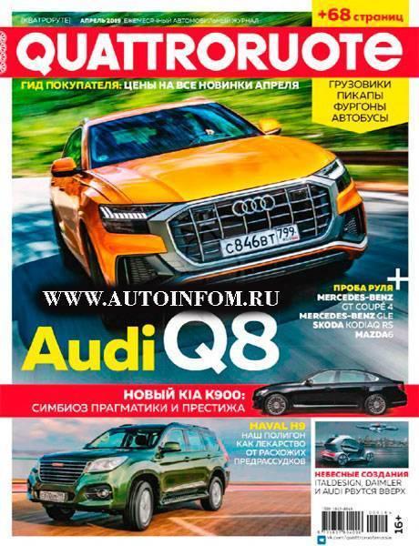 quattroruote журнал, кватроруте журнал, журнал кватроруте читать, кватроруте журнал читать онлайн, журнал кватроруте 2019, KIA K900