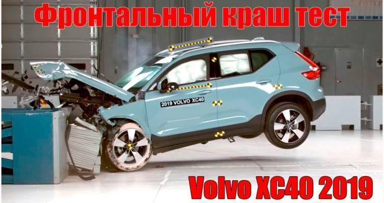 Лучшие кроссоверы, тест на полигоне, 2019 Volvo XC40, crash test, Volvo XC40, xc40, volvo xc40 краш тест, новый xc40, кроссовер volvo, 2019 Volvo XC40 test drive, volvo XC40 AWD test, Volvo XC40 Review, краш тест, вольво краш тест, тест вольво, вольво хс40, фронтальный краш тест, Volvo XC40 2019