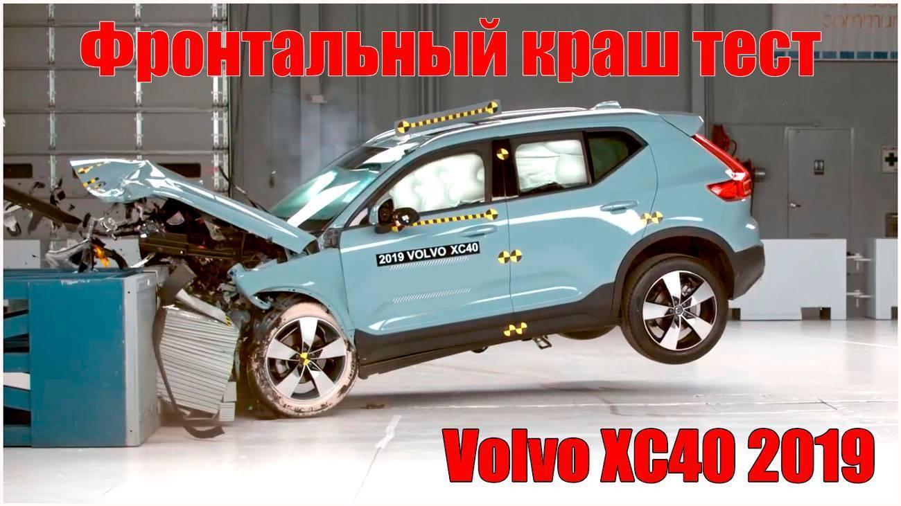 2019 Volvo XC40, crash test, Volvo XC40, xc40, volvo xc40 краш тест, новый xc40, кроссовер volvo, 2019 Volvo XC40 test drive, volvo XC40 AWD test, Volvo XC40 Review, краш тест, вольво краш тест, тест вольво, вольво хс40, фронтальный краш тест, Volvo XC40 2019