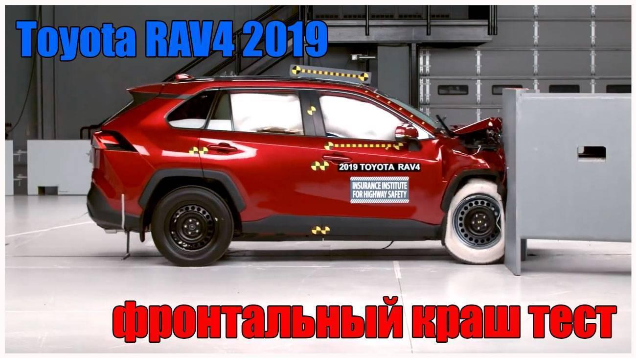 small overlap crash test, 2019 Toyota RAV4, crash test, passenger-side, toyota rav4 2019, toyota rav4 2019 new, новая toyota rav4, обзор toyota rav4 2019, toyota rav4 2019 тест драйв, toyota rav4 new, toyota rav4 новый кузов 2019, машина toyota rav4, тойота раф 4, тойота краш тест
