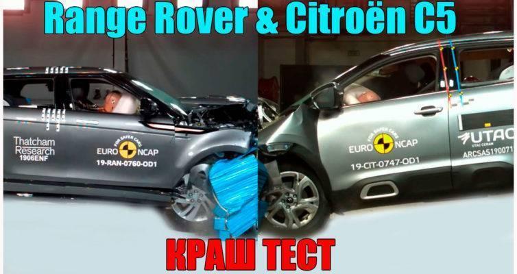 Range Rover Evoque, ровер, ситроен, rover, citroen, crashtest, краштест, aircross, evoque, c5