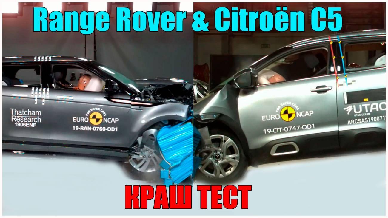 #ровер #ситроен #rover #citroen #crashtest #краштест #aircross #evoque #c5