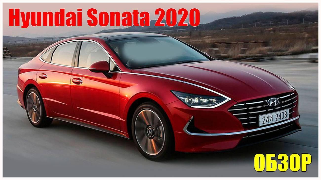 премьера новинки, модели авто, 2020 Hyundai Sonata, 2020 Sonata, New Sonata, Hyundai Sonata 2020, 2020 Hyundai, hyundai sonata, sonata 2020, hyundai sonata 2019, sonata 2019, хендай соната 2019, новая хендай соната, соната хундай, новый соната, sonata обзор 2019, new sonata, sonata 2019, 2020 sonata review, Hyundai Sonata 2020, hyundai sonata 2019, 2020 hyundai sonata video, Hyundai, Hyundai Digital Key