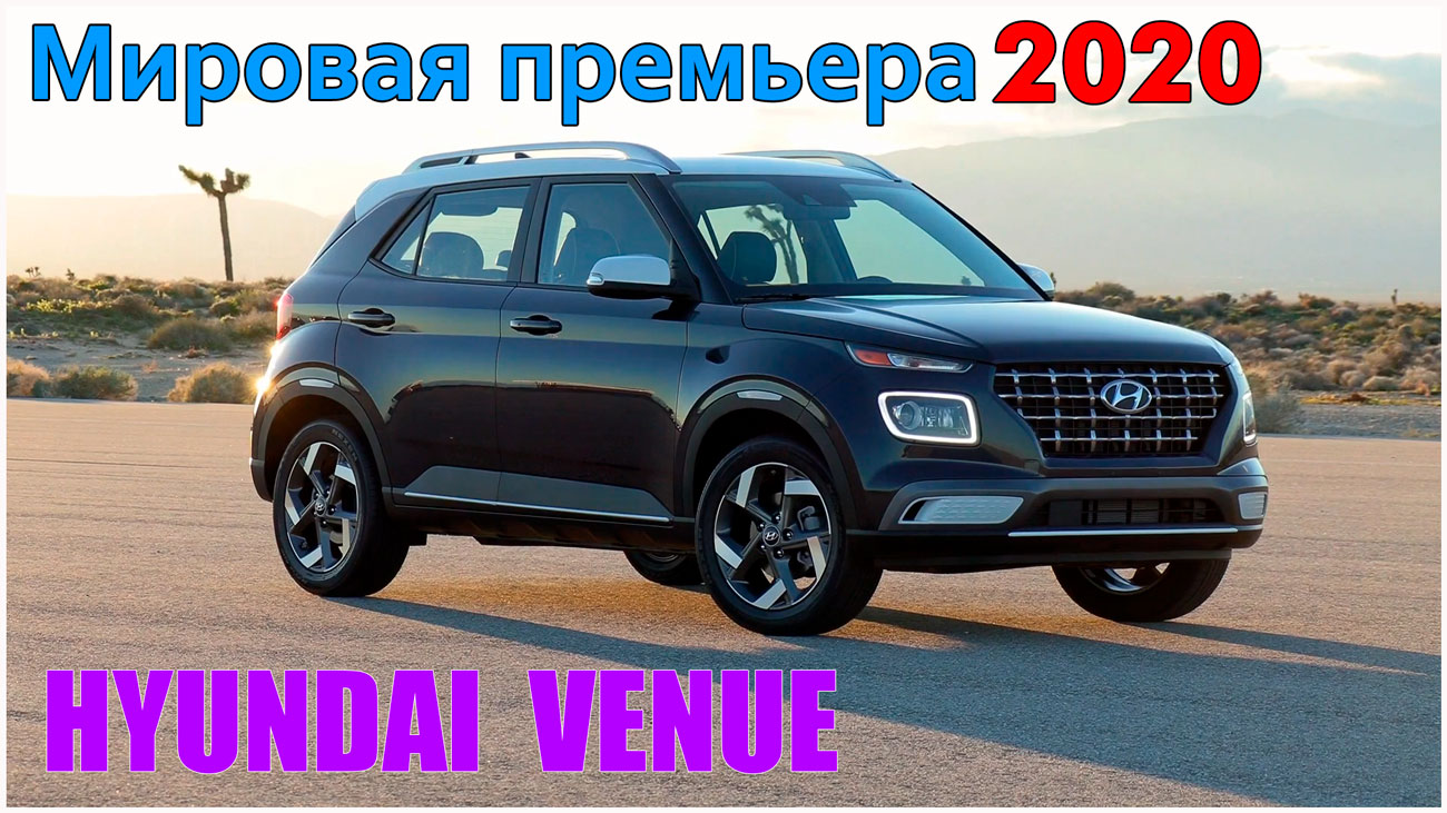 2020 Hyundai Venue, Hyundai Venue Drive, Hyundai Venue Exterior, hyundai venue, hyundai, hyundai venue 2020, hyundai venue suv, 2020 Hyundai Venue preview, debut Hyundai Venue 2020, suv, Хёндей Венью, Хюндай Венью, hyundai venue car, venue, , suv hyundai venue, венью, хендай венью, мировая премьера