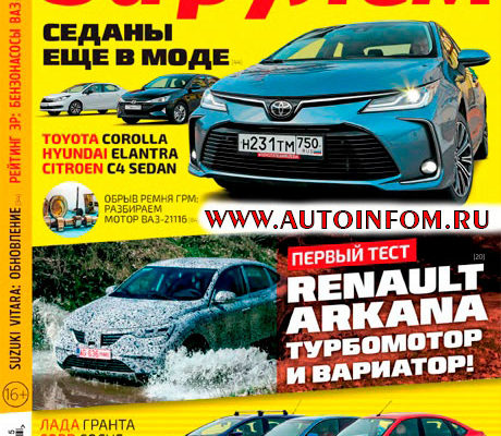 Журнал За рулем №6 (май 2019) Россия
