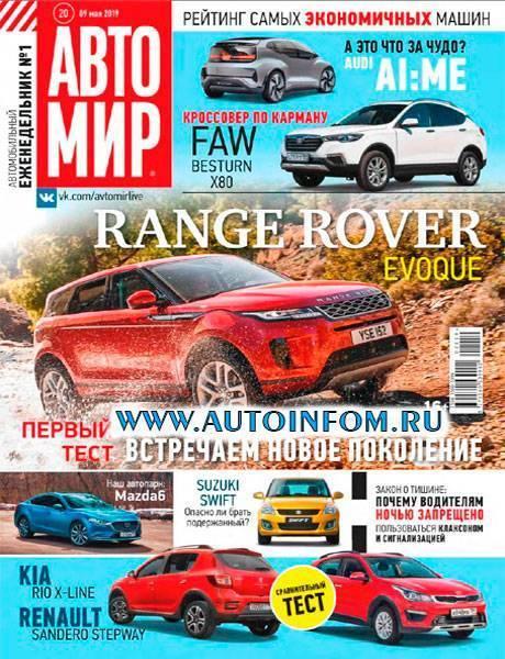 Журнал Автомир №20 (май 2019)