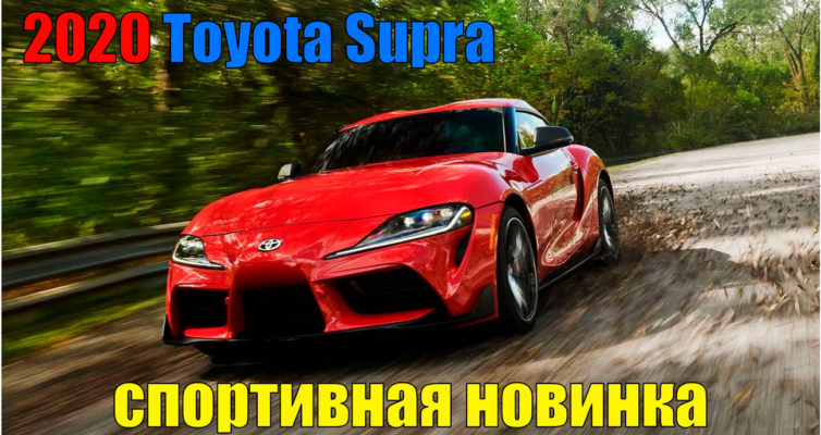 Спортивная новинка Toyota Supra 2020