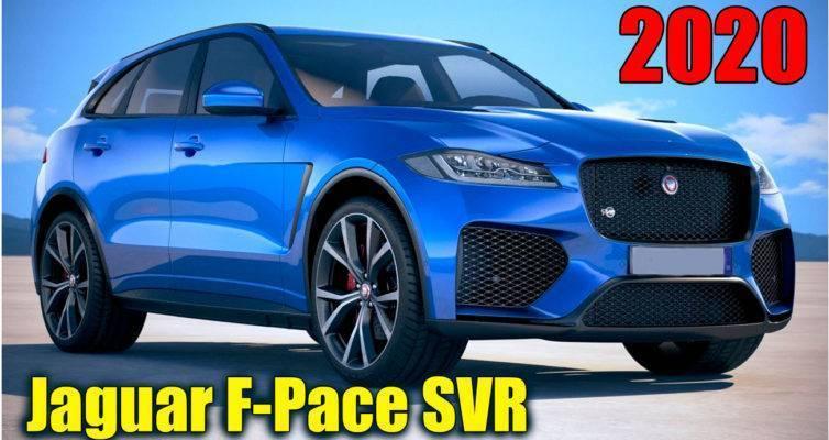 Новый внедорожник Jaguar F-Pace SVR 2020
