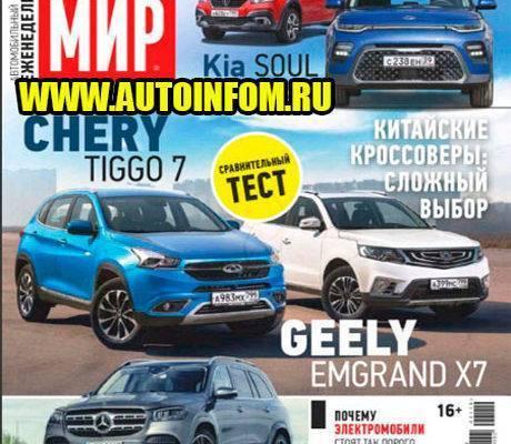 Журнал Автомир №21 (май 2019)