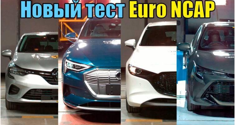 Краш тест Euro NCAP новые хэтчбеки 2019