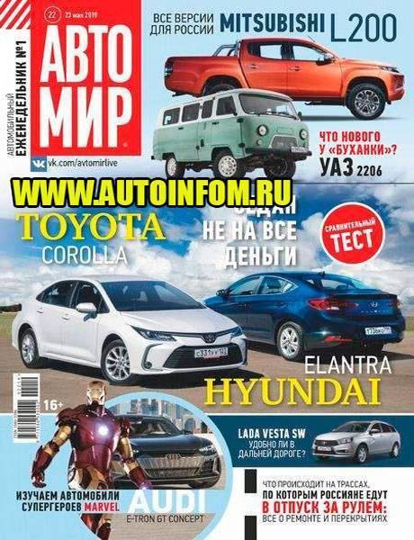 Журнал Автомир №22 (май 2019)