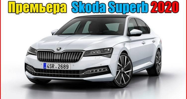 Премьера обновлённой новинки Skoda Superb 2020