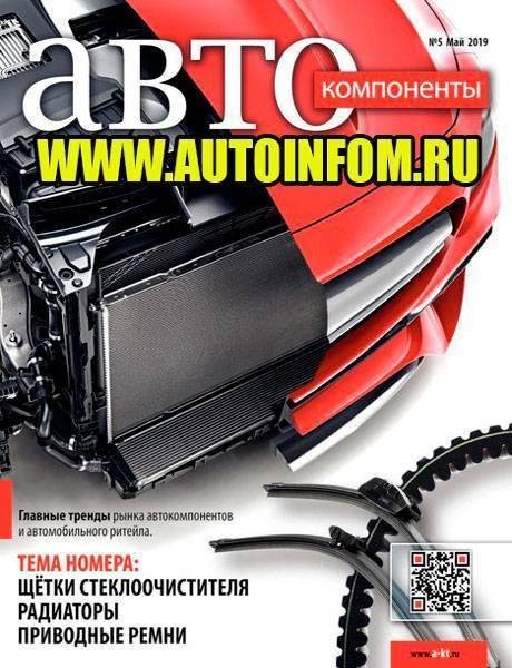 Журнал Автокомпоненты №5 (май 2018)