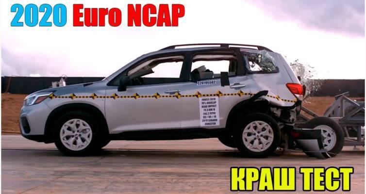 Euro NCAP краш тест внедорожники 2020