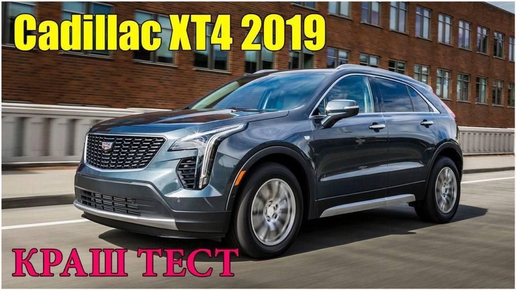 Краш тест компактного кроссовера Cadillac XT4 2019
