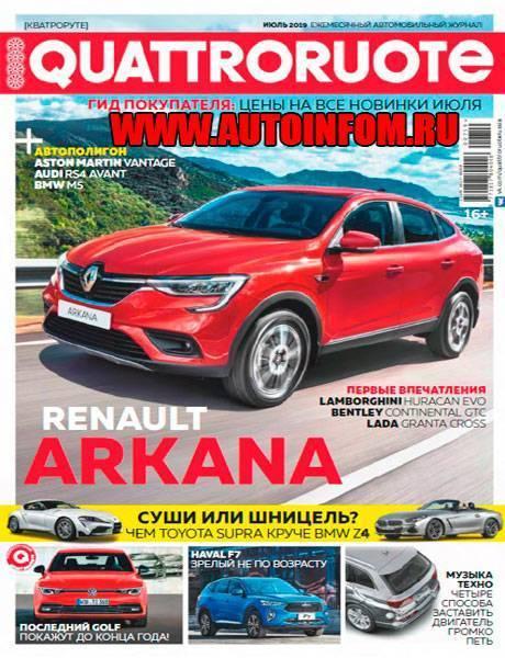 Журнал Quattroruote №7 (июль 2019)