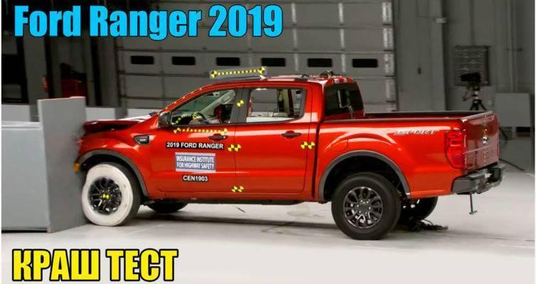 Краш тест Ford Ranger 2019