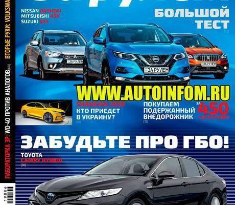 Журнал За рулем №6 (июнь 2019) Украина