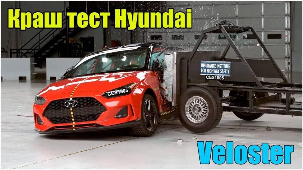 Краш тест обзор Hyundai Veloster 2019