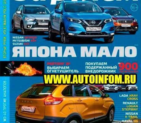 Журнал За рулем №6 (июнь 2019) Россия