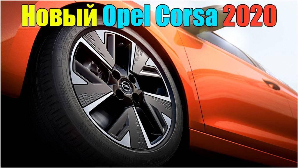 Премьера и обзор новый Opel Corsa 2020