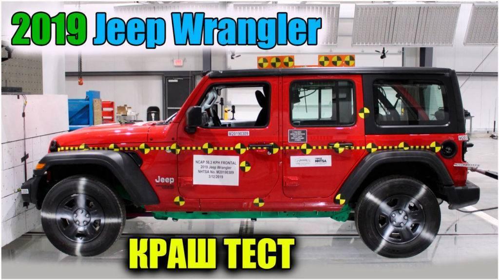 2019 Jeep Wrangler фронтальный краш тест